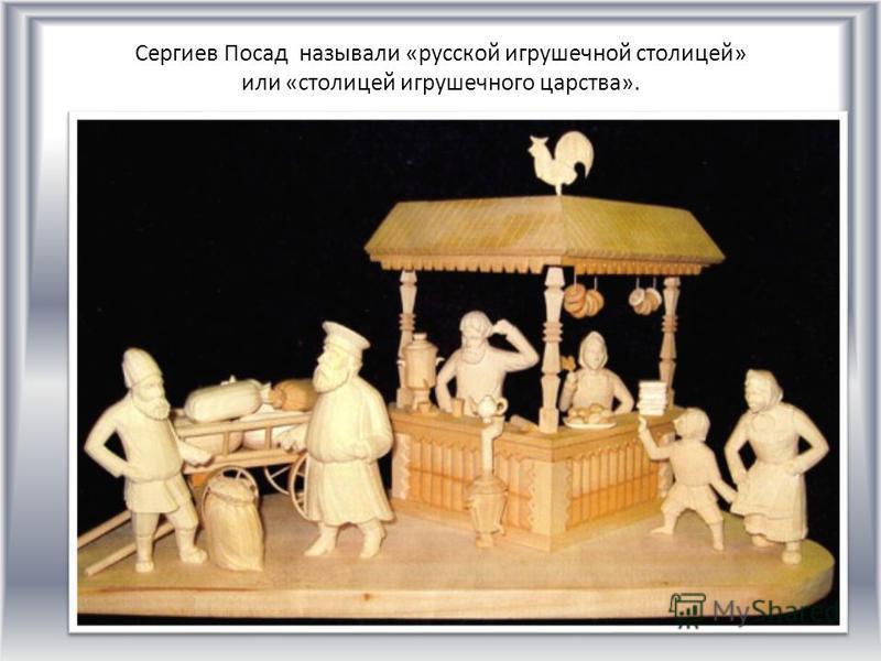 Сергиев Посад называли «русской игрушечной столицей» или «столицей игрушечного царства».