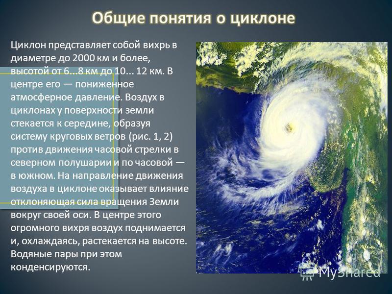 Циклон представляет собой вихрь в диаметре до 2000 км и более, высотой от 6...8 км до 10... 12 км. В центре его пониженное атмосферное давление. Воздух в циклонах у поверхности земли стекается к середине, образуя систему круговых ветров ( рис. 1, 2)