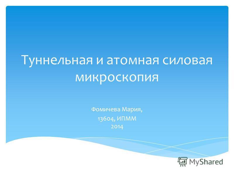 Туннельная и атомная силовая микроскопия Фомичева Мария, 13604, ИПММ 2014