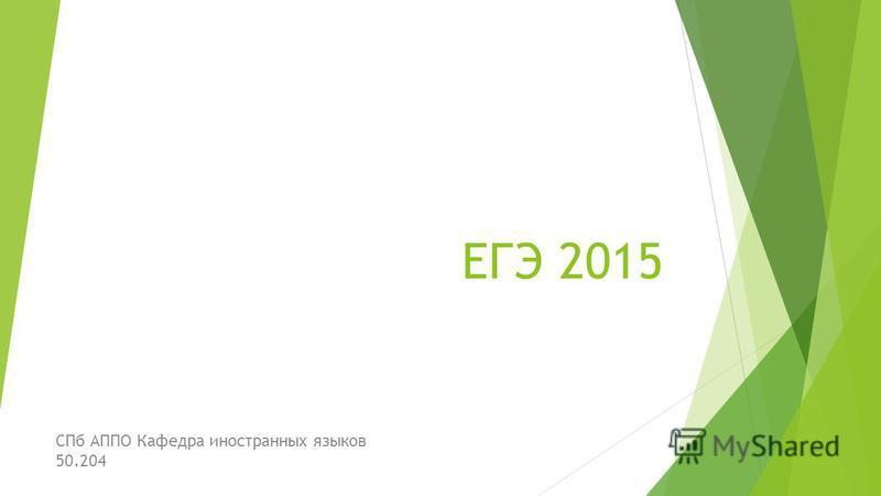 ЕГЭ 2015 СПб АППО Кафедра иностранных языков 50.204