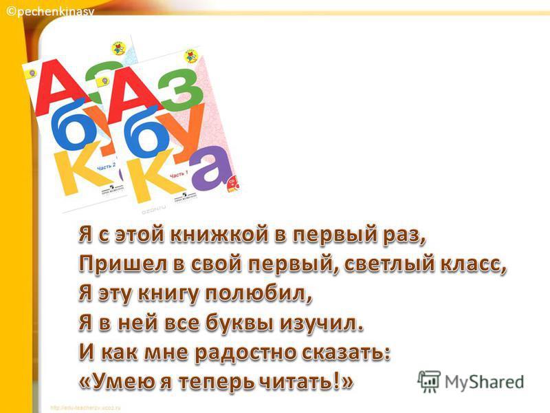 ©pechenkinasv