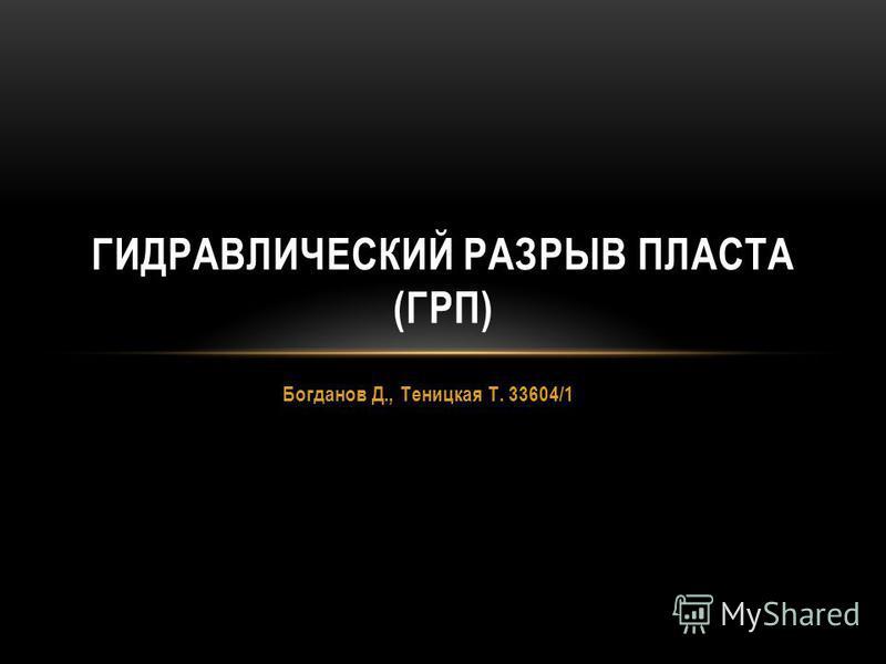 Богданов Д., Теницкая Т. 33604/1 ГИДРАВЛИЧЕСКИЙ РАЗРЫВ ПЛАСТА (ГРП)