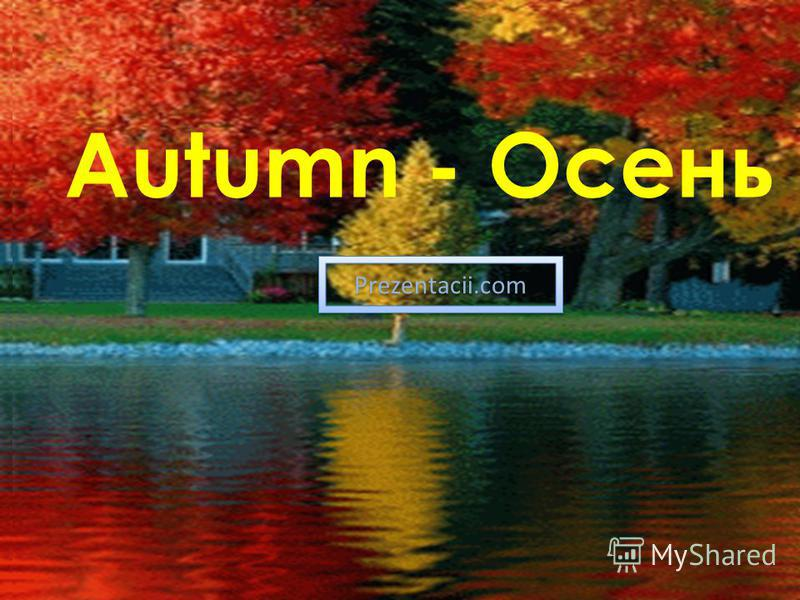 It is autumn Autumn - Осень Prezentacii.com