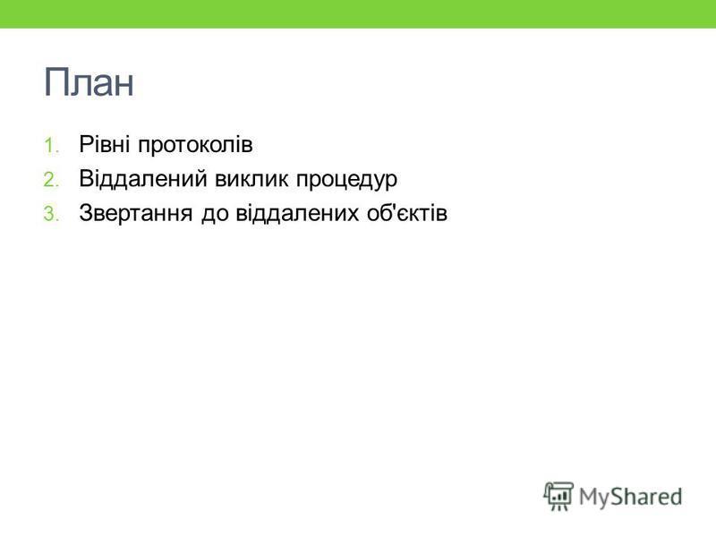 План 1. Рівні протоколів 2. Віддалений виклик процедур 3. Звертання до віддалених об'єктів