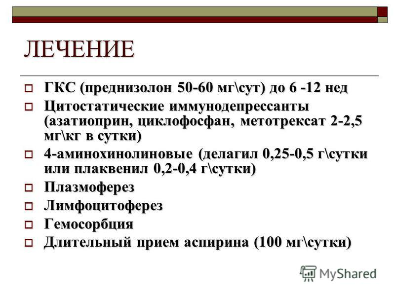 ЛЕЧЕНИЕ ГКС (преднизолон 50-60 мг\сут) до 6 -12 нед ГКС (преднизолон 50-60 мг\сут) до 6 -12 нед Цитостатические иммунодепрессанты (азатиоприн, циклофосфан, метотрексат 2-2,5 мг\кг в сутки) Цитостатические иммунодепрессанты (азатиоприн, циклофосфан, м