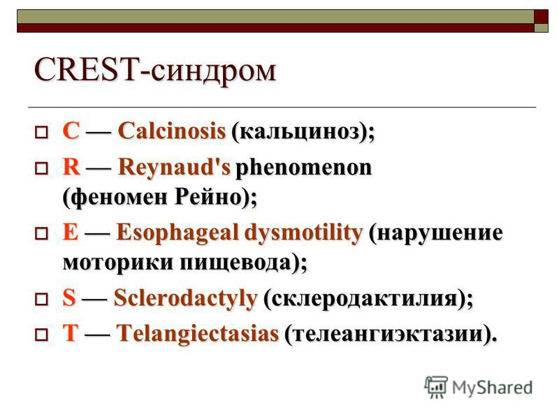CREST-синдром С Calcinosis (кальциноз); С Calcinosis (кальциноз); R Reynaud's phenomenon (феномен Рейно); R Reynaud's phenomenon (феномен Рейно); Е Esophageal dysmotility (нарушение моторики пищевода); Е Esophageal dysmotility (нарушение моторики пищ