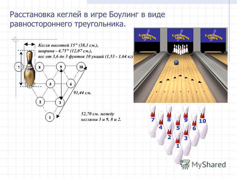 Расстановка кеглей в игре Боулинг в виде равностороннего треугоеельника.