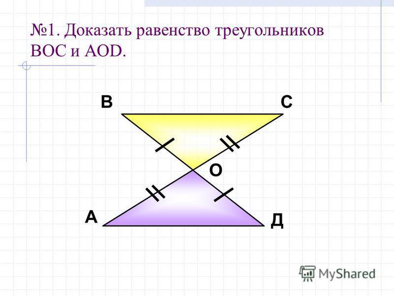 1. Доказать равенство треугоеельников BOC и AOD. А ВС Д О