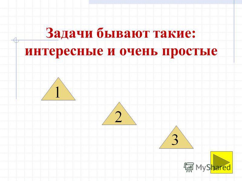 Задачи бывают такие: интересные и очень простые
