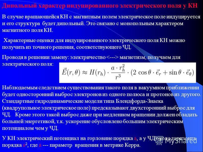 Дипольный характер индуцированного электрического поля у КН В случае вращающейся КН с магнитным полем электрическое поле индуцируется и его структура будет дипольный. Это связано с монопольным характером магнитного поля КН. Характерные оценки для инд