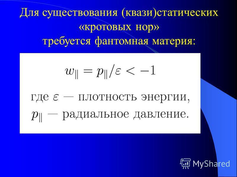 Для существования (квази)статических «кротовых нор» требуется фантомная материя: