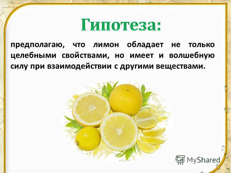 предполагаю, что лимон обладает не только целебными свойствами, но имеет и волшебную силу при взаимодействии с другими веществами.