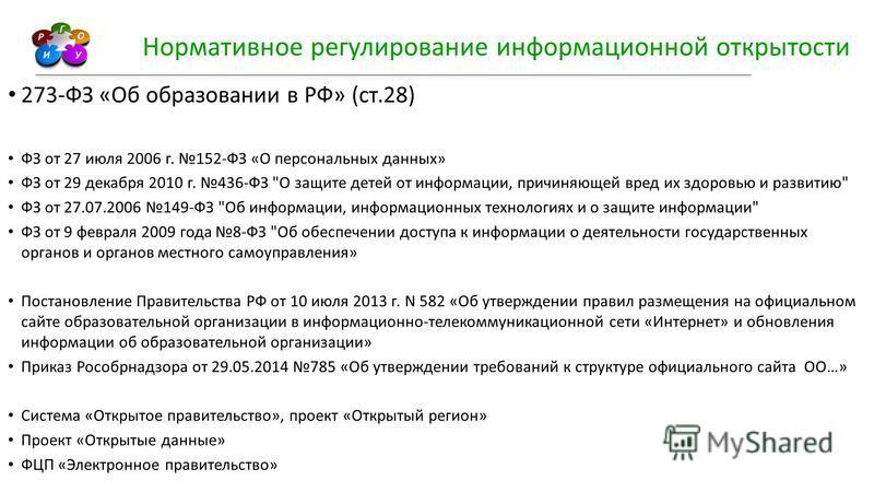 273-ФЗ «Об образовании в РФ» (ст.28) ФЗ от 27 июля 2006 г. 152-ФЗ «О персональных данных» ФЗ от 29 декабря 2010 г. 436-ФЗ