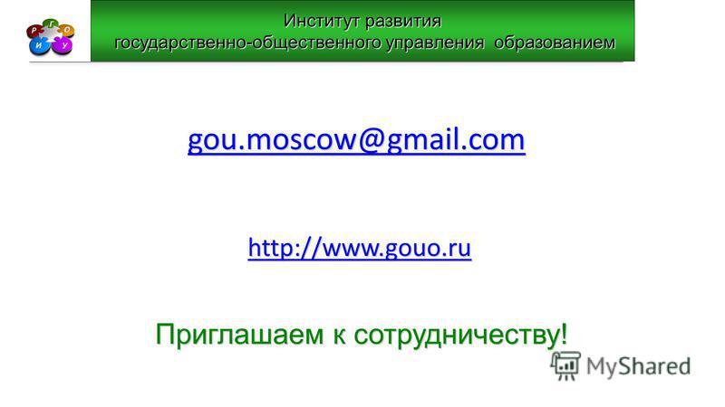 gou.moscow@gmail.com gou.moscow@gmail.com http://www.gouo.ru http://www.gouo.ru gou.moscow@gmail.comhttp://www.gouo.ru Приглашаем к сотрудничеству! Институт развития государственно-общественного управления образованием государственно-общественного уп
