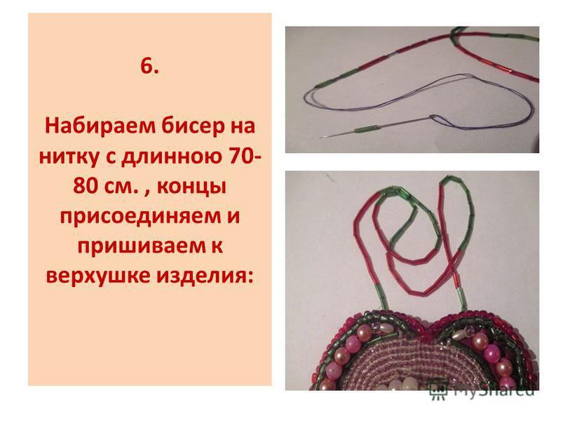6. Набираем бисер на нитку с длинною 70- 80 см., концы присоединяем и пришиваем к верхушке изделия: