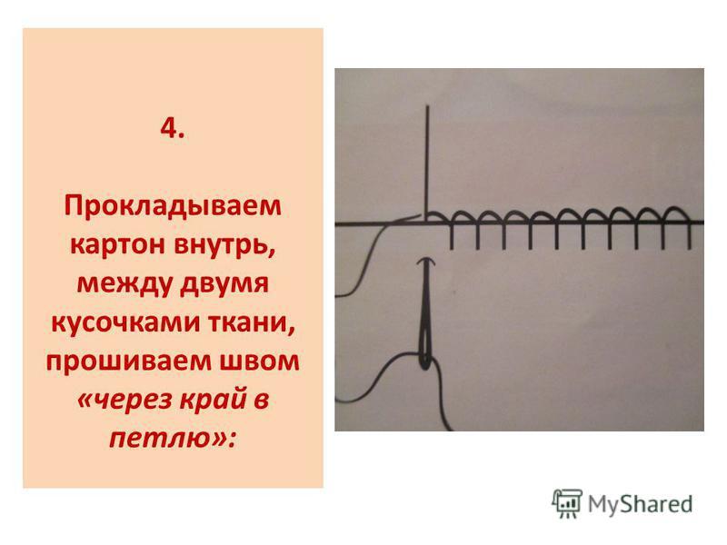 4. Прокладываем картон внутрь, между двумя кусочками ткани, прошиваем швом «через край в петлю»: