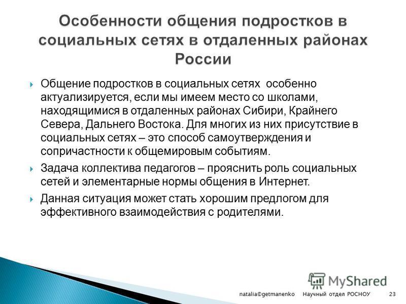 Общение подростков в социальных сетях особенно актуализируется, если мы имеем место со школами, находящимися в отдаленных районах Сибири, Крайнего Севера, Дальнего Востока. Для многих из них присутствие в социальных сетях – это способ самоутверждения