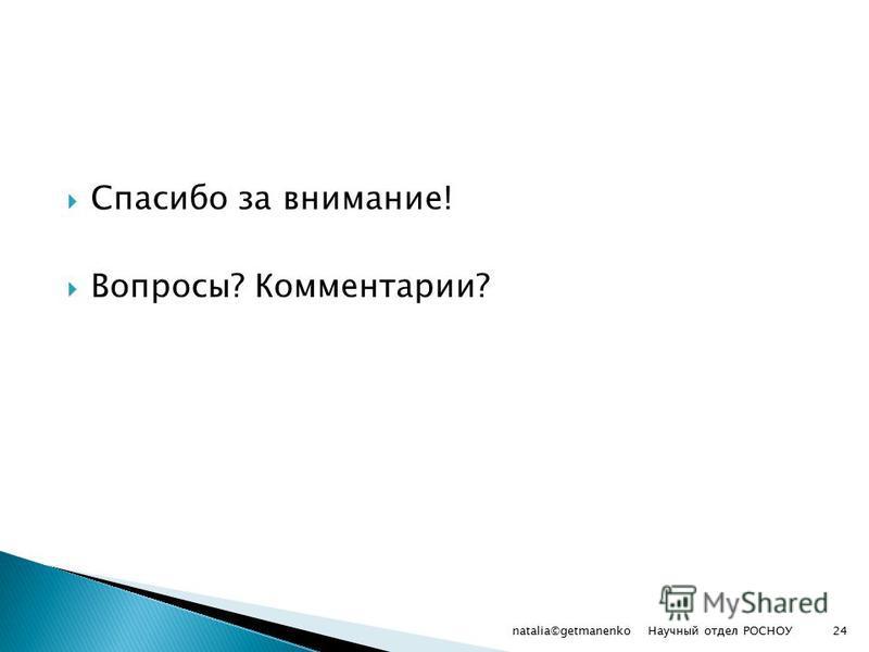 Спасибо за внимание! Вопросы? Комментарии? Научный отдел РОСНОУ natalia©getmanenko24
