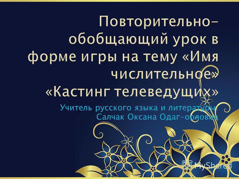 Учитель русского языка и литературы: Салчак Оксана Одаг-ооловна