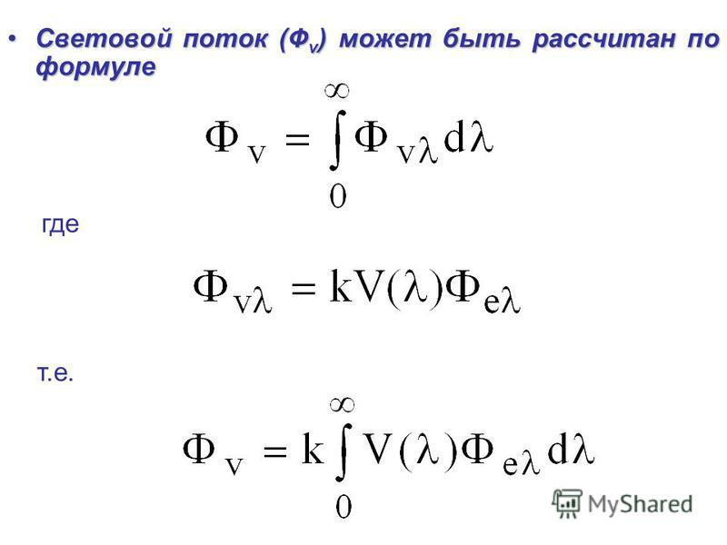 Световой поток (Ф v ) может быть рассчитан по формуле Световой поток (Ф v ) может быть рассчитан по формуле т.е. где