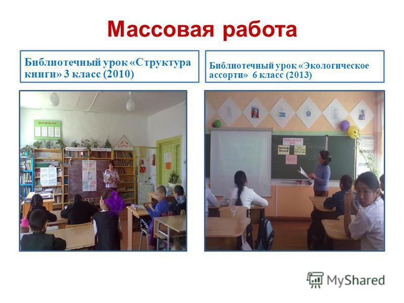 Массовая работа Библиотечный урок «Структура книги» 3 класс (2010) Библиотечный урок «Экологическое ассорти» 6 класс (2013)