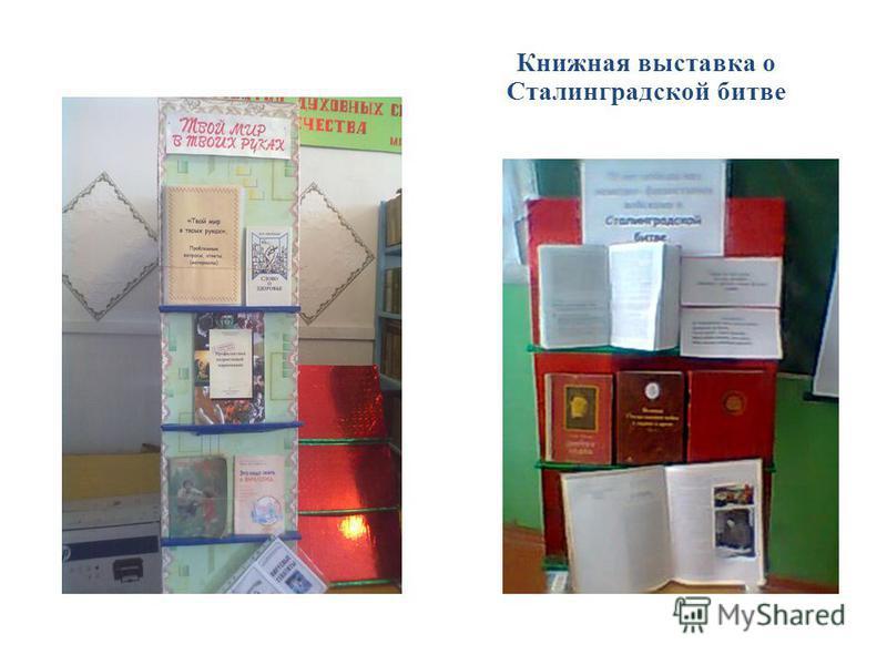 Книжная выставка о Сталинградской битве