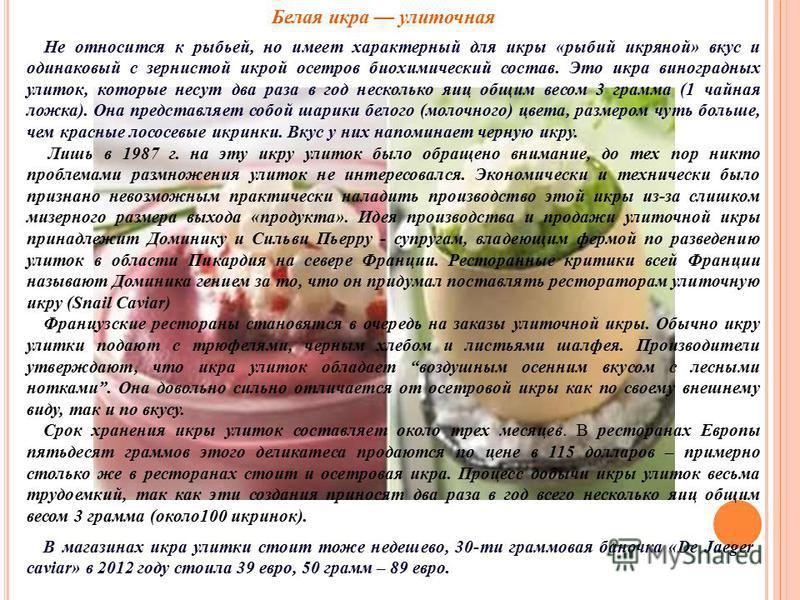 Белая икра улиточная Не относится к рыбьей, но имеет характерный для икры «рыбий икряной» вкус и одинаковый с зернистой икрой осетров биохимический состав. Это икра виноградных улиток, которые несут два раза в год несколько яиц общим весом 3 грамма (