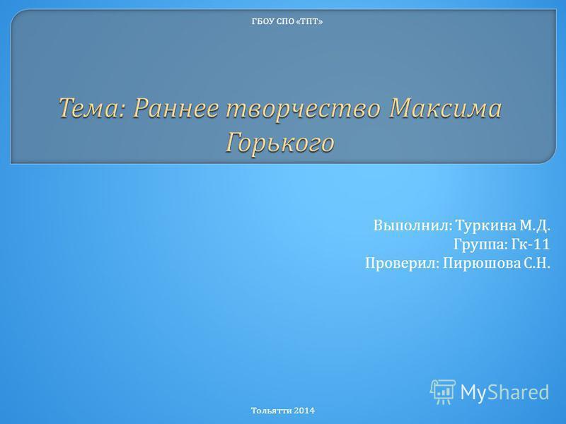 Выполнил : Туркина М. Д. Группа : Гк -11 Проверил : Пирюшова С. Н. ГБОУ СПО « ТПТ » Тольятти 2014