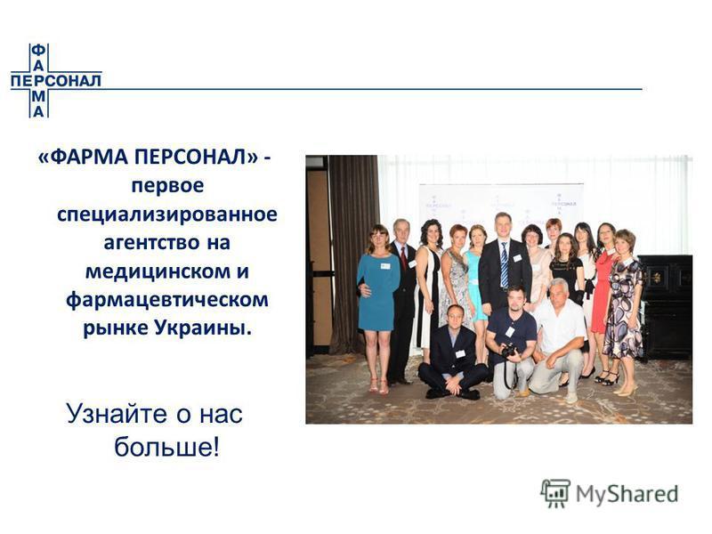 «ФАРМА ПЕРСОНАЛ» - первое специализированное агентство на медицинском и фармацевтическом рынке Украины. Узнайте о нас больше!