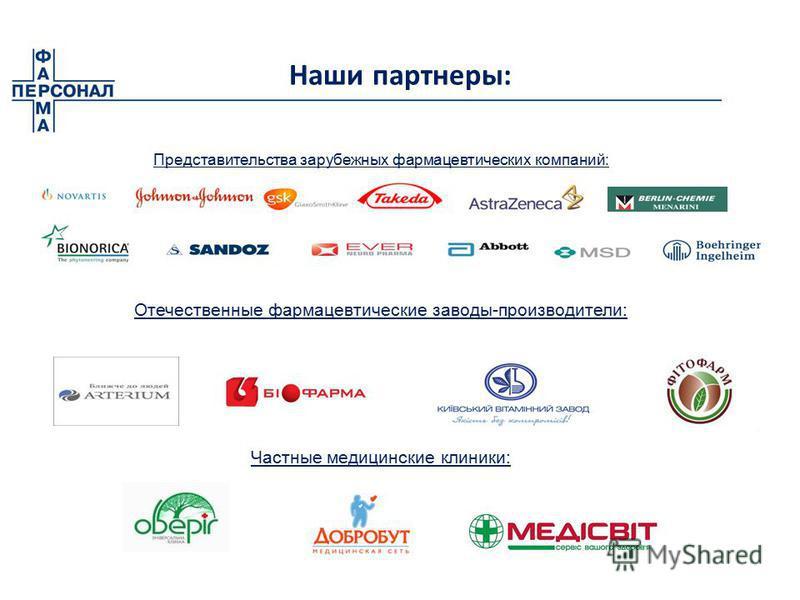 Наши партнеры: Представительства зарубежных фармацевтических компаний: Отечественные фармацевтические заводы-производители: Частные медицинские клиники: