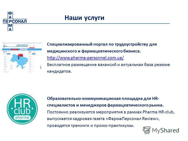 Специализированный портал по трудоустройству для медицинского и фармацевтического бизнеса. http://www.pharma-personnel.com.ua/ Бесплатное размещение вакансий и актуальная база резюме кандидатов. Образовательно-коммуникационная площадка для HR- специа