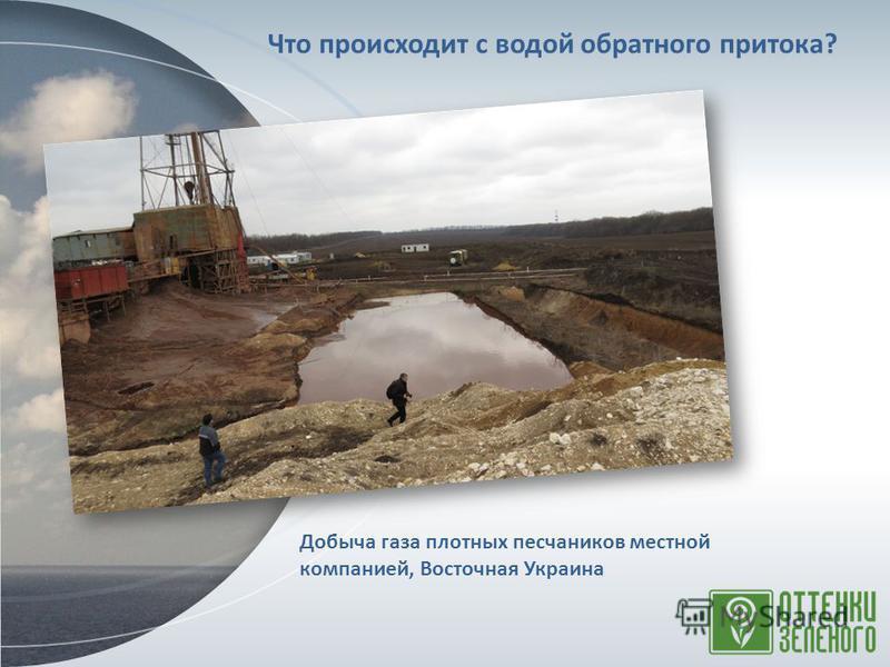 Что происходит с водой обратного притока? Добыча газа плотных песчаников местной компанией, Восточная Украина