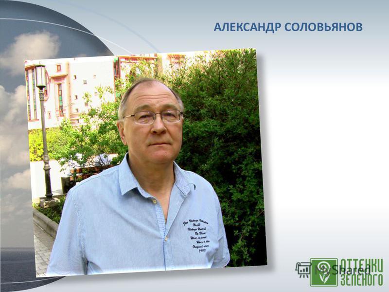 АЛЕКСАНДР СОЛОВЬЯНОВ