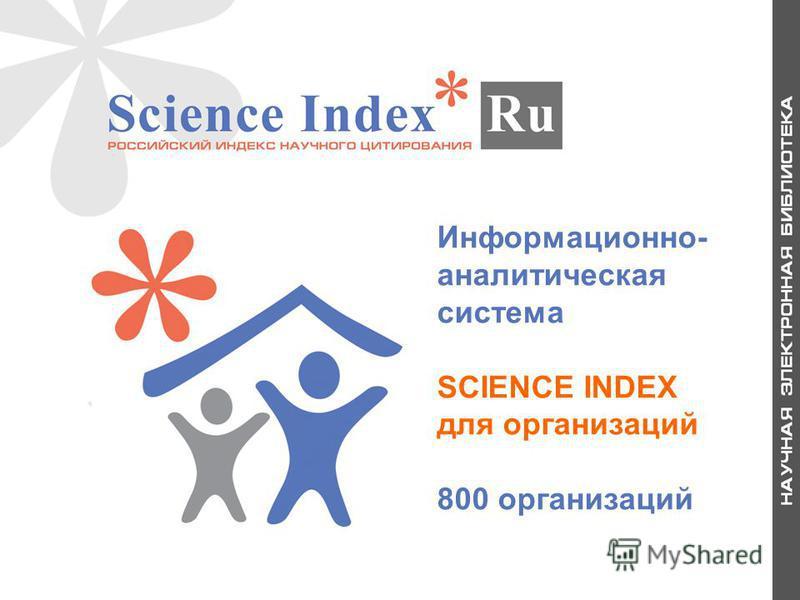 Информационно- аналитическая система SCIENCE INDEX для организаций 800 организаций