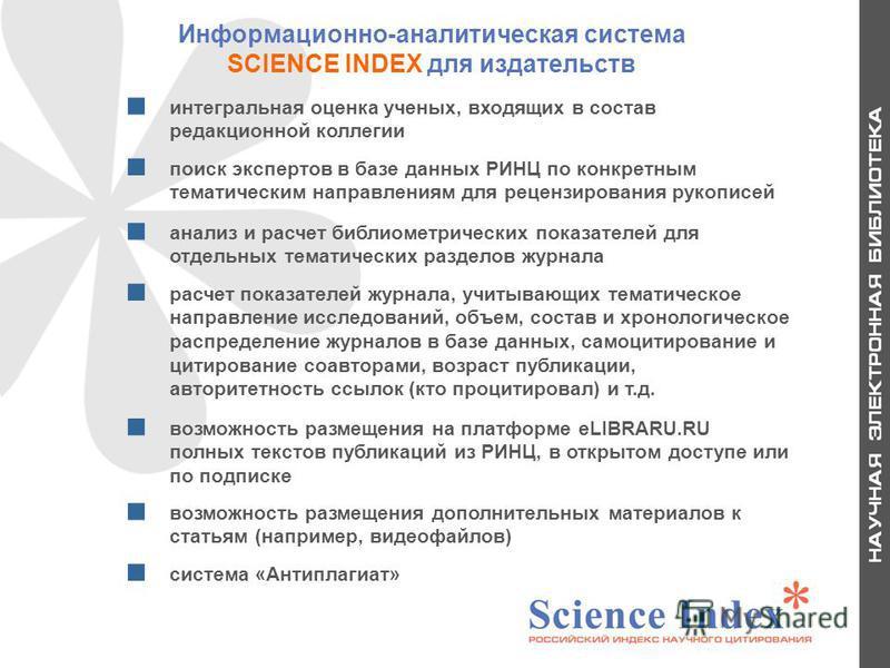 Информационно-аналитическая система SCIENCE INDEX для издательств интегральная оценка ученых, входящих в состав редакционной коллегии поиск экспертов в базе данных РИНЦ по конкретным тематическим направлениям для рецензирования рукописей анализ и рас