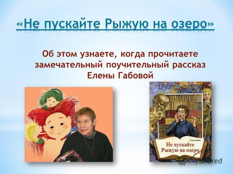 Об этом узнаете, когда прочитаете замечательный поучительный рассказ Елены Габовой