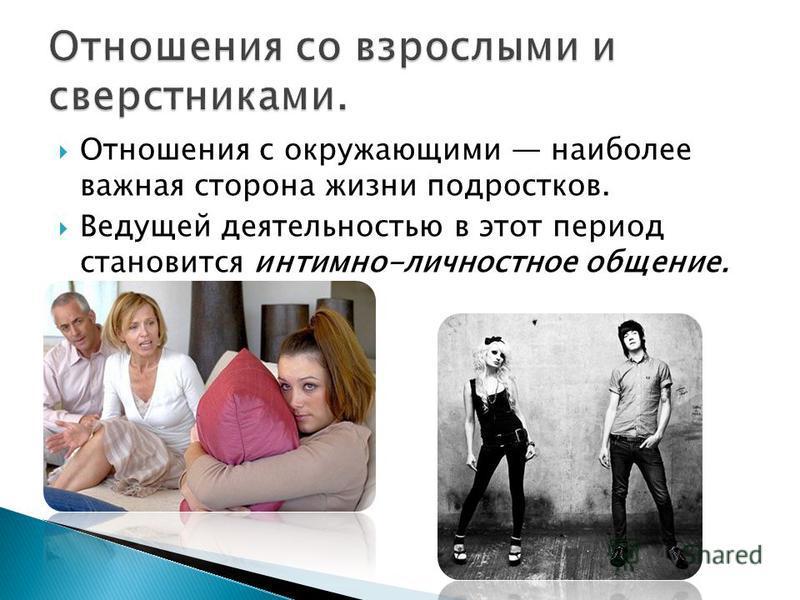 Отношения с окружающими наиболее важная сторона жизни подростков. Ведущей деятельностью в этот период становится интимно-личностное общение.