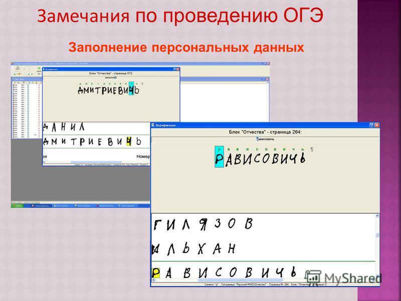 Заполнение персональных данных Замечания по проведению ОГЭ