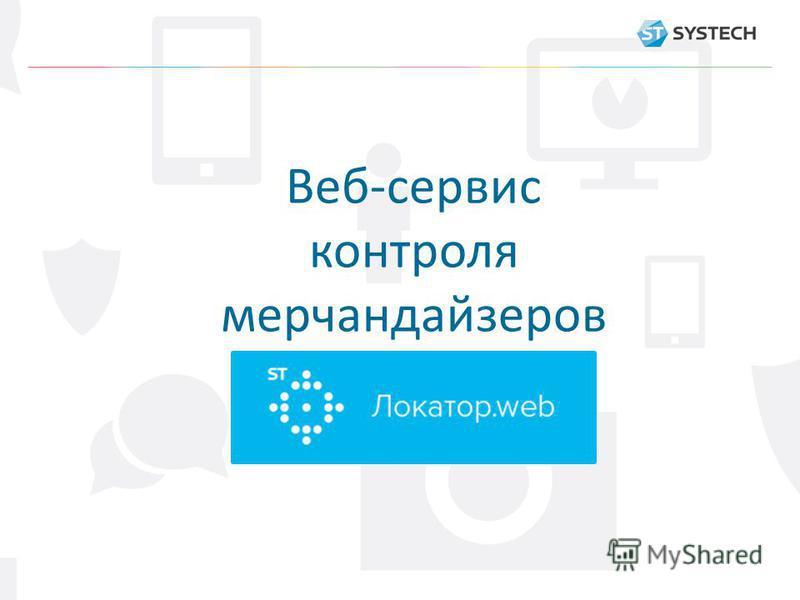 Веб-сервис контроля мерчандайзеров