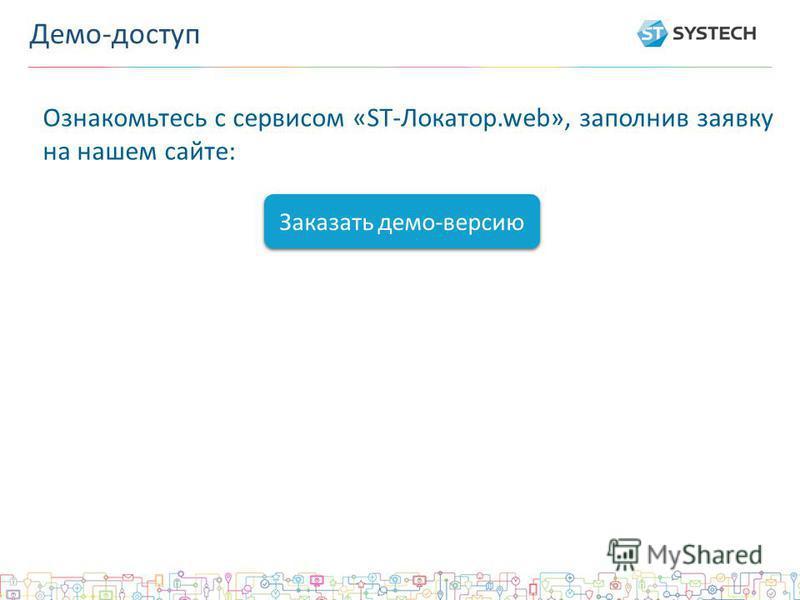 Демо-доступ Ознакомьтесь с сервисом «ST-Локатор.web», заполнив заявку на нашем сайте: Заказать демо-версию