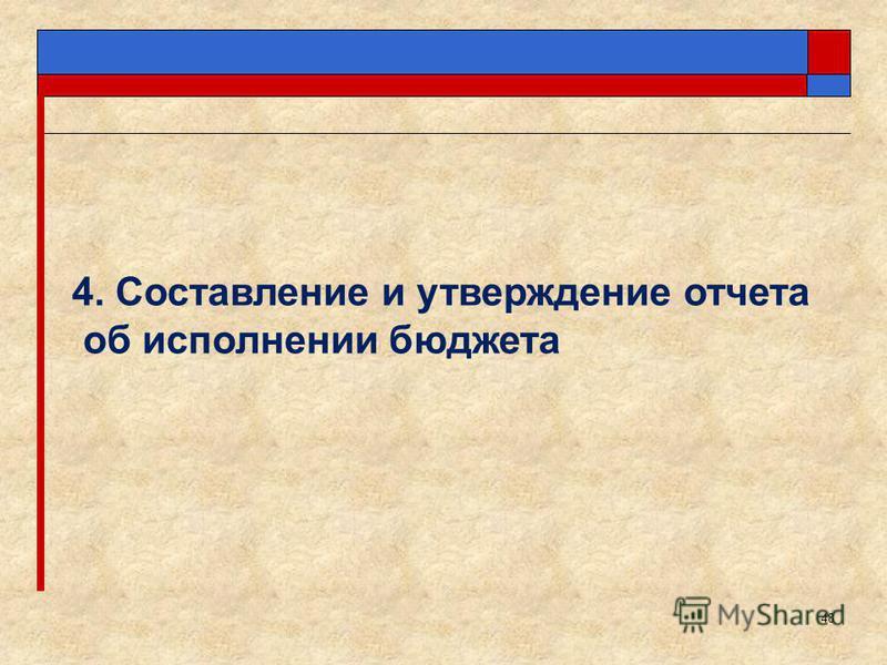 48 4. Составление и утверждение отчета об исполнении бюджета