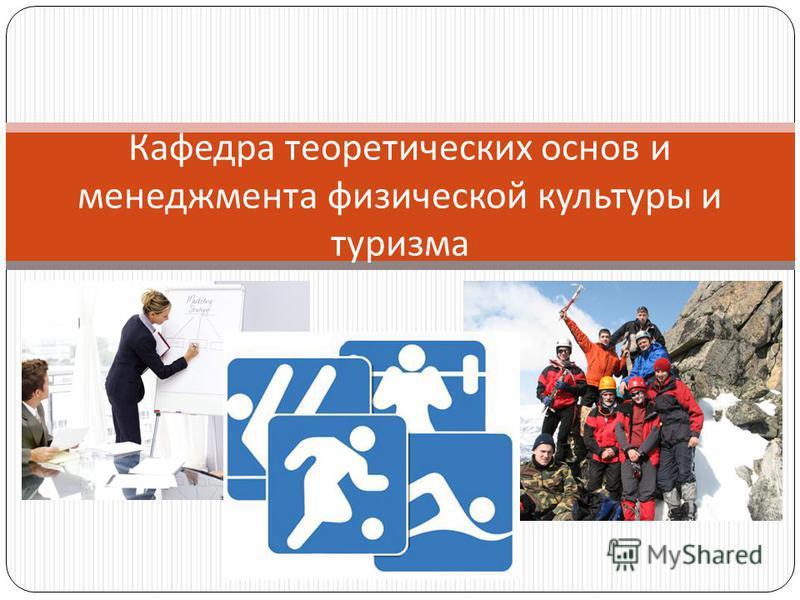 Кафедра теоретических основ и менеджмента физической культуры и туризма