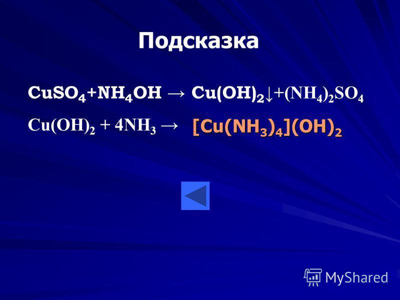 [Cu(NH 3 ) 4 ](OH) 2 CuSO 4 +NH 4 OH Cu(OH) 2 +(NH 4 ) 2 SO 4 Cu(OH) 2 + 4NH 3 Подсказка