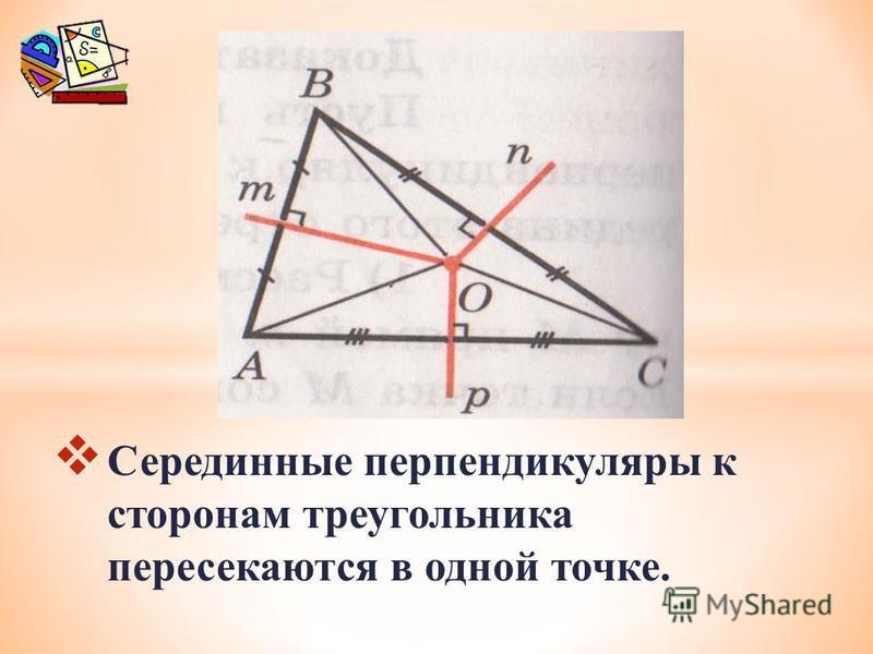 Серединные перпендикуляры к сторонам треугольника пересекаются в одной точке.