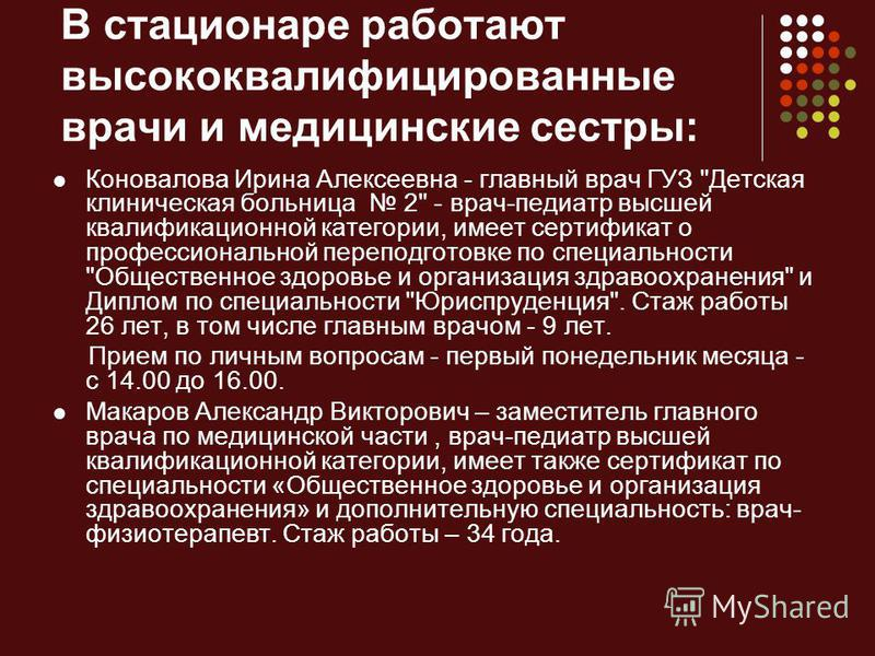 В стационаре работают высококвалифицированные врачи и медицинские сестры: Коновалова Ирина Алексеевна - главный врач ГУЗ