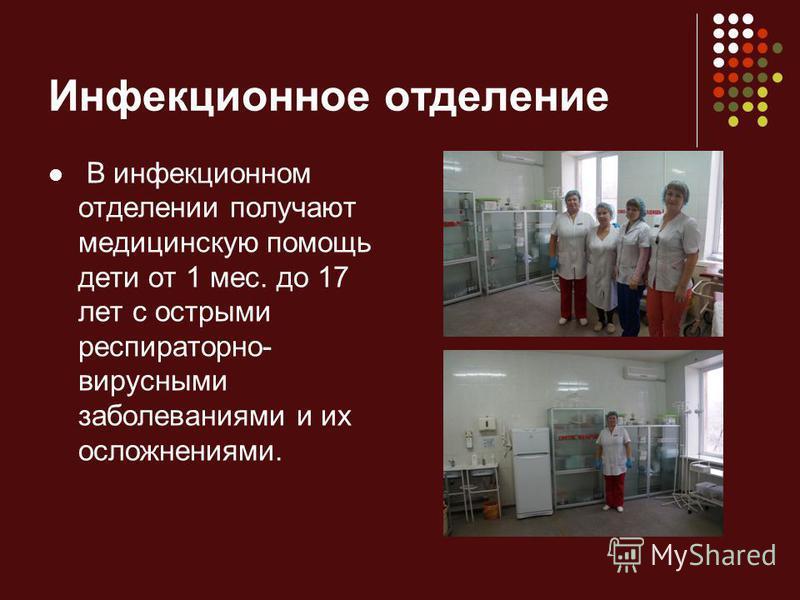 Инфекционное отделение В инфекционном отделении получают медицинскую помощь дети от 1 мес. до 17 лет с острыми респираторно- вирусными заболеваниями и их осложнениями.