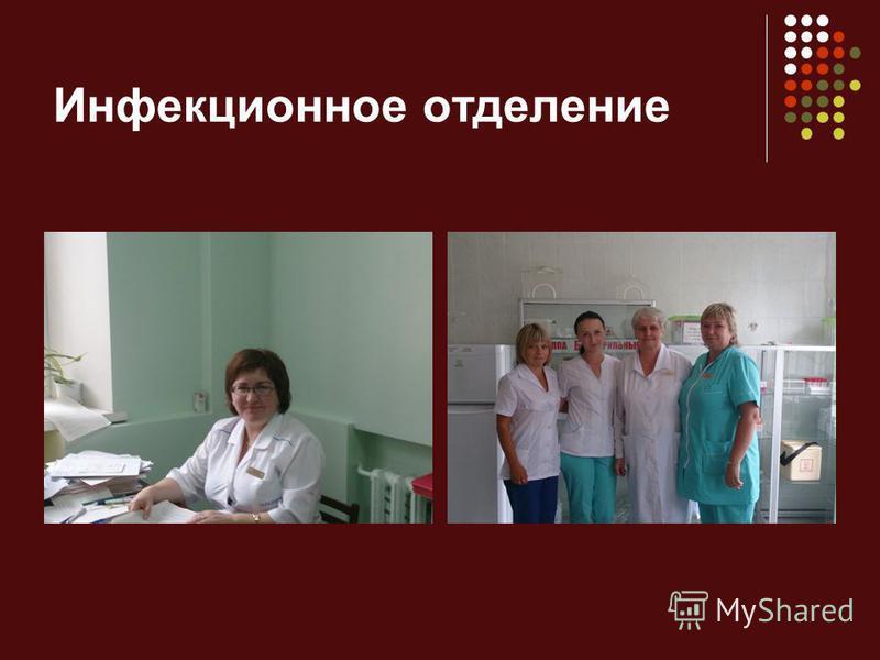 Инфекционное отделение