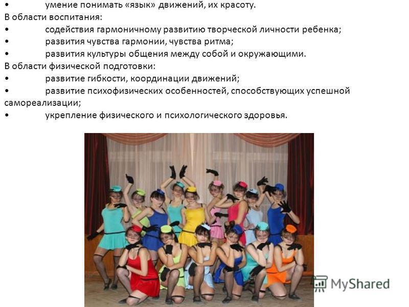 Задачи: В области хореографии: умение понимать «язык» движений, их красоту. В области воспитания: содействия гармоничному развитию творческой личности ребенка; развития чувства гармонии, чувства ритма; развития культуры общения между собой и окружающ