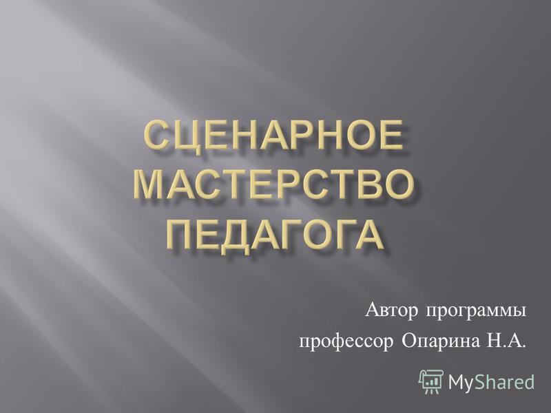 Автор программы профессор Опарина Н. А.