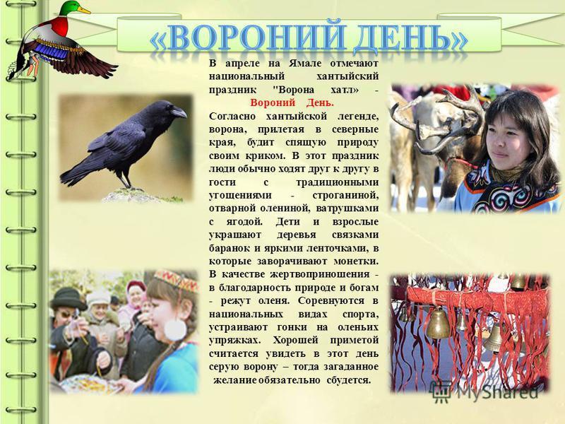 В апреле на Ямале отмечают национальный хантыйский праздник